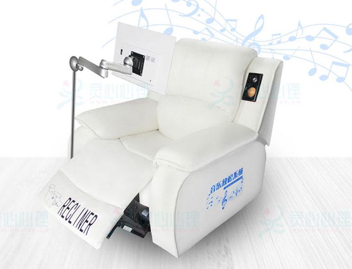 标准型音乐放松椅_LX-FSB