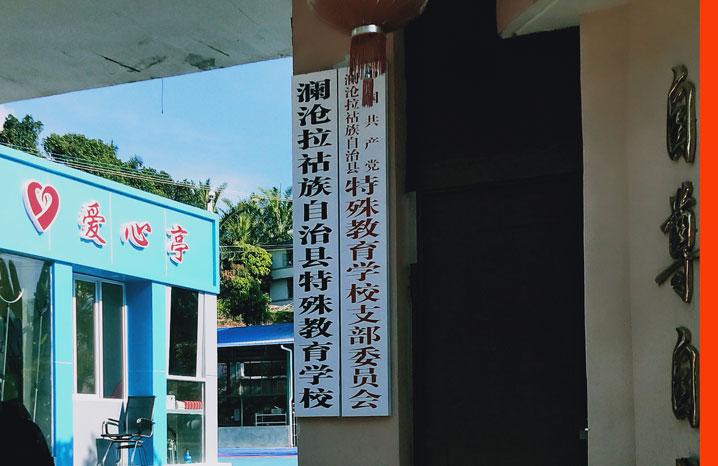 澜沧县特殊教育学校vwin ac米兰德赢亚洲布置实图