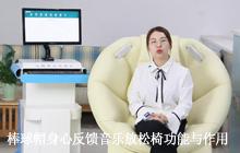 棒球帽身心反馈音乐放松椅功能与作用【视频】