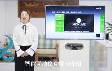 智能互动仪功能与介绍【视频】